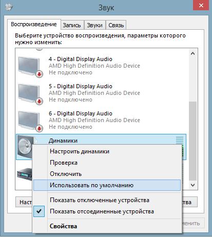 Использовать по умолчанию динамики в Windows 7, Windows 8