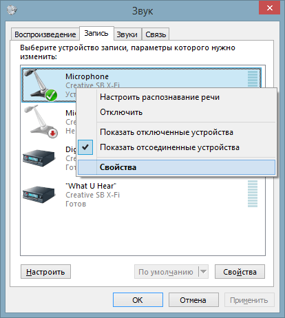 Свойства микрофона в Windows 7, Windows 8