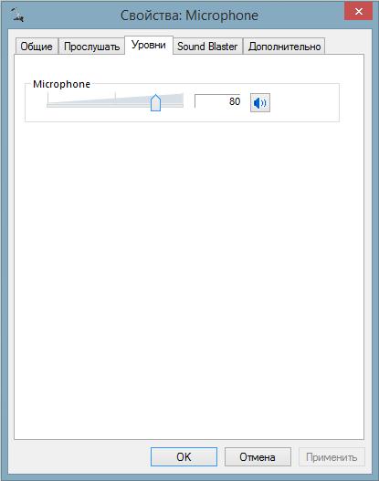 Уровень чувствительности микрофона в Windows 7, Windows 8