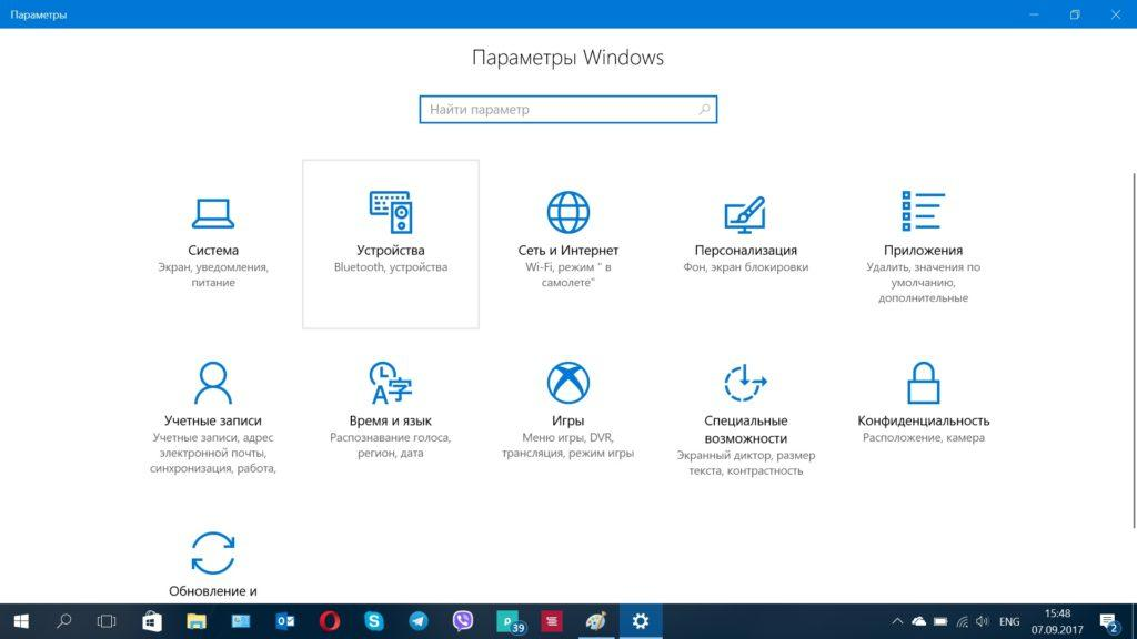 Панель управления Windows 10 - Bluetooth