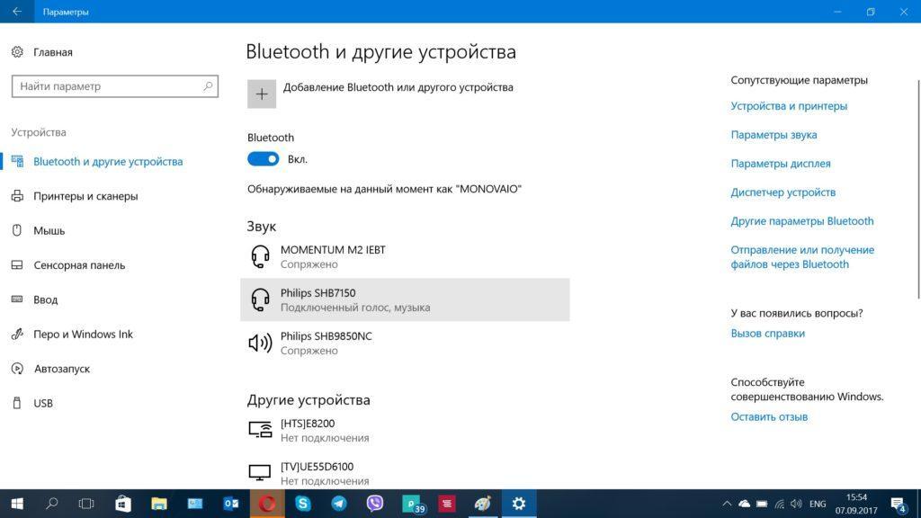 Полностью готовые к работе беспроводные Bluetooth наушники в панели управления Windows 10