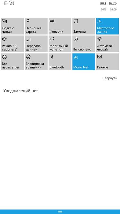 Панель быстрого доступа к настройкам на Windows Mobile 10