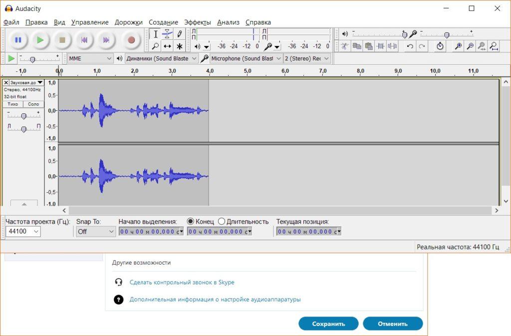 Пример проверки уровня громкости микрофона в Audacity