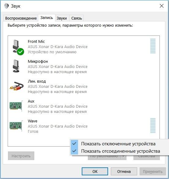 Устройства записи в Windows