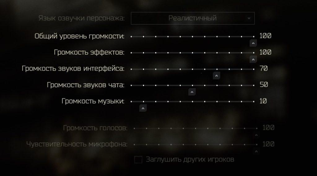 Уровень громкости в игре Escape From Tarkov