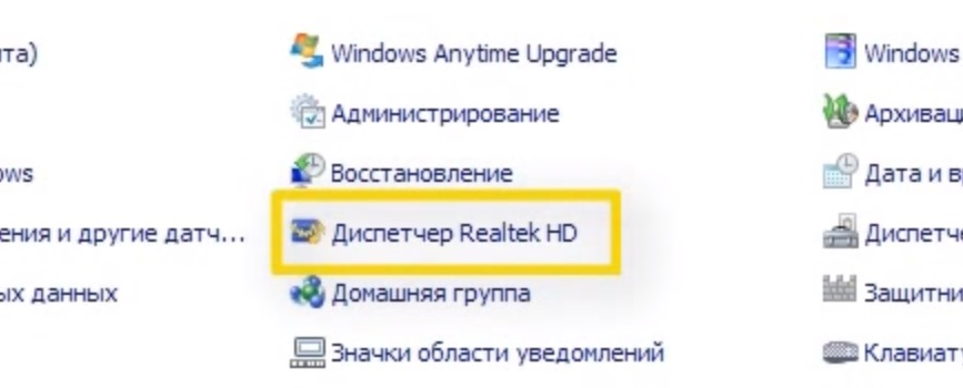 Меню Realtek HD