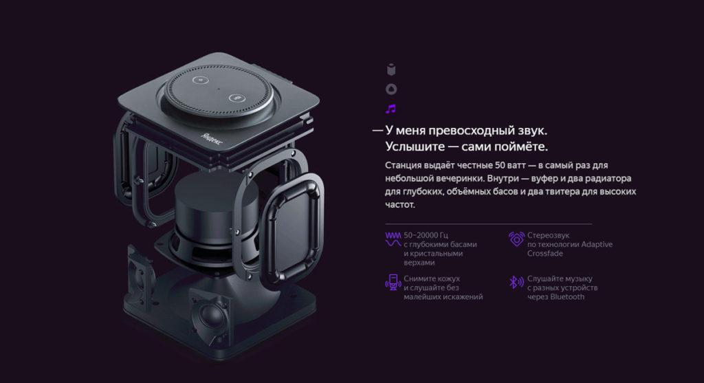 Беспроводная умная колонка Yandex Station