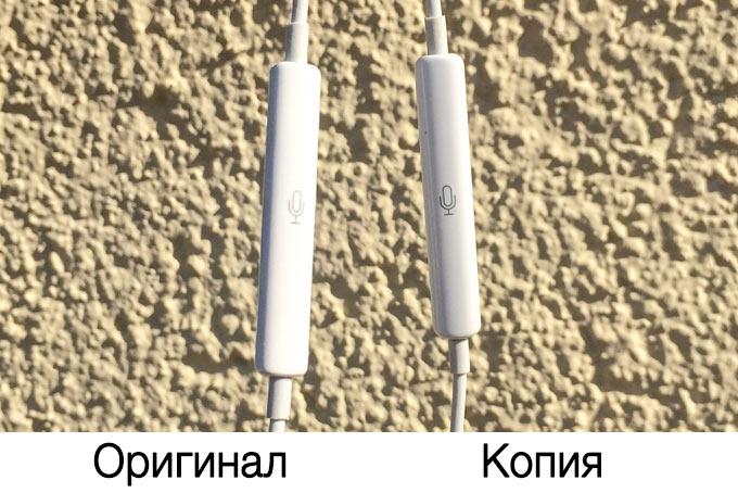 Разница между оригинальным пультом управления на наушниках EarPods и подделкой