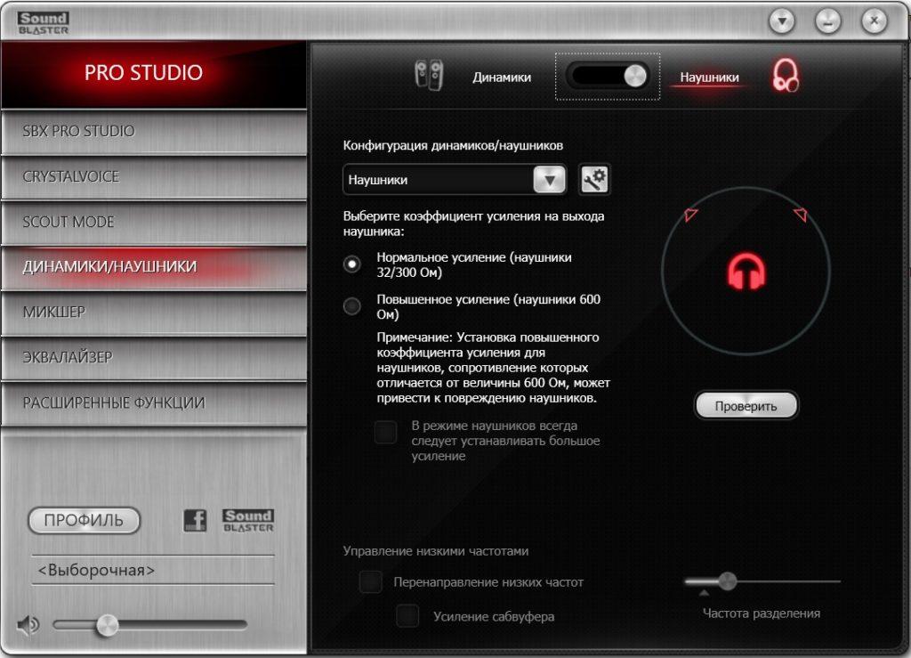 Переключение режима воспроизведения наушников для звуковой карты Sound Blaster ZxR