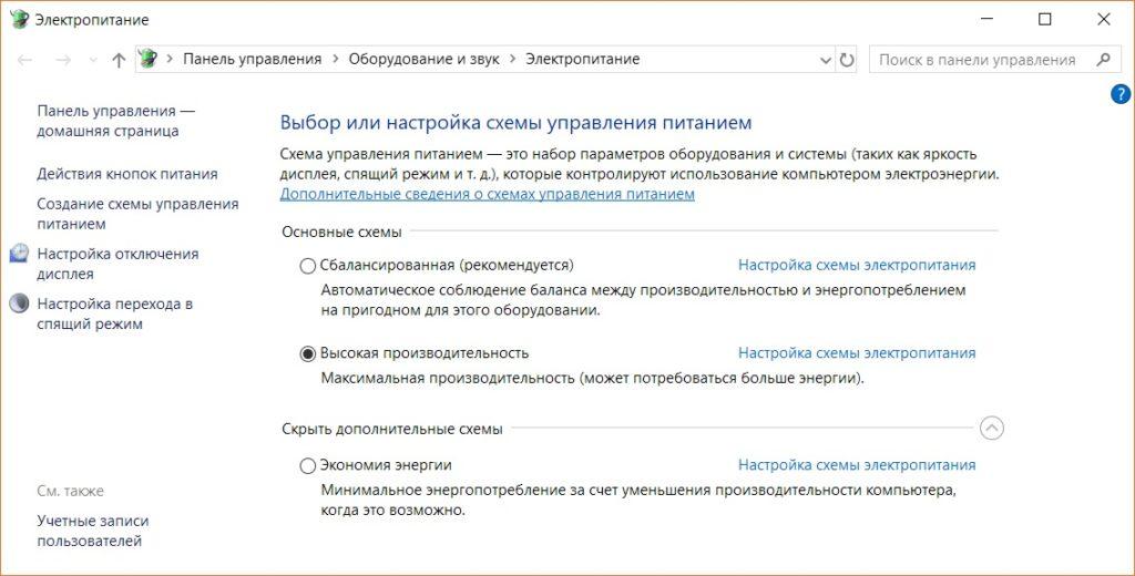 Включение режима максимальной производительности в Windows