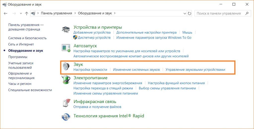 Раздел Звук в панели управления Windows