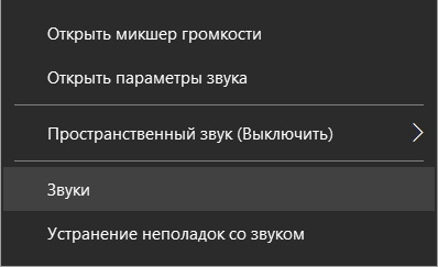 Меню Звуки
