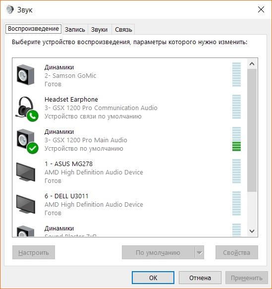 Меню управления устройствами воспроизведения в Windows