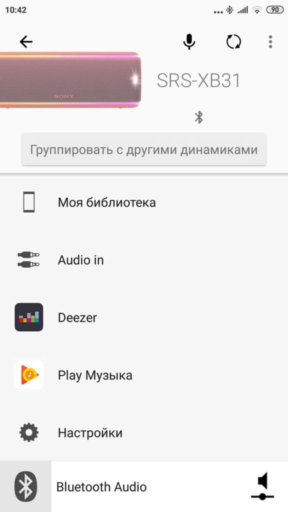 Главный экран приложения Sony Music Center