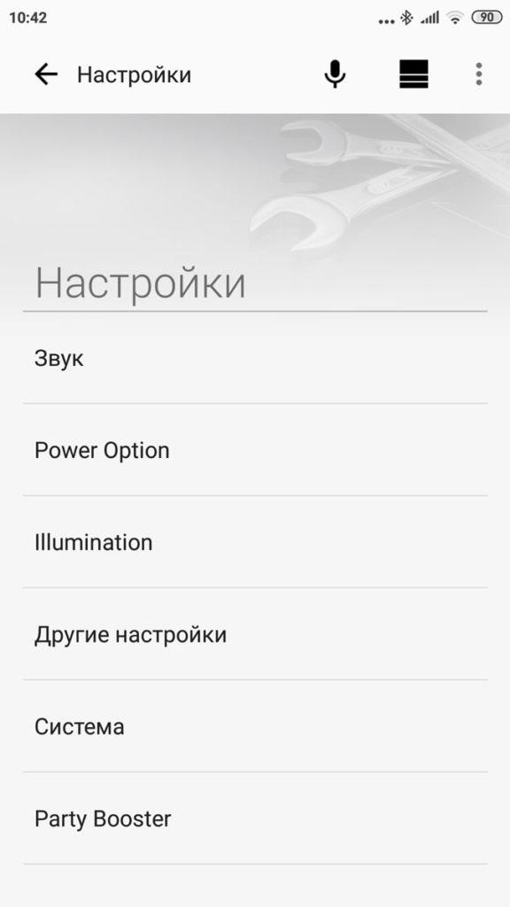 Настройки приложения Sony Music Center