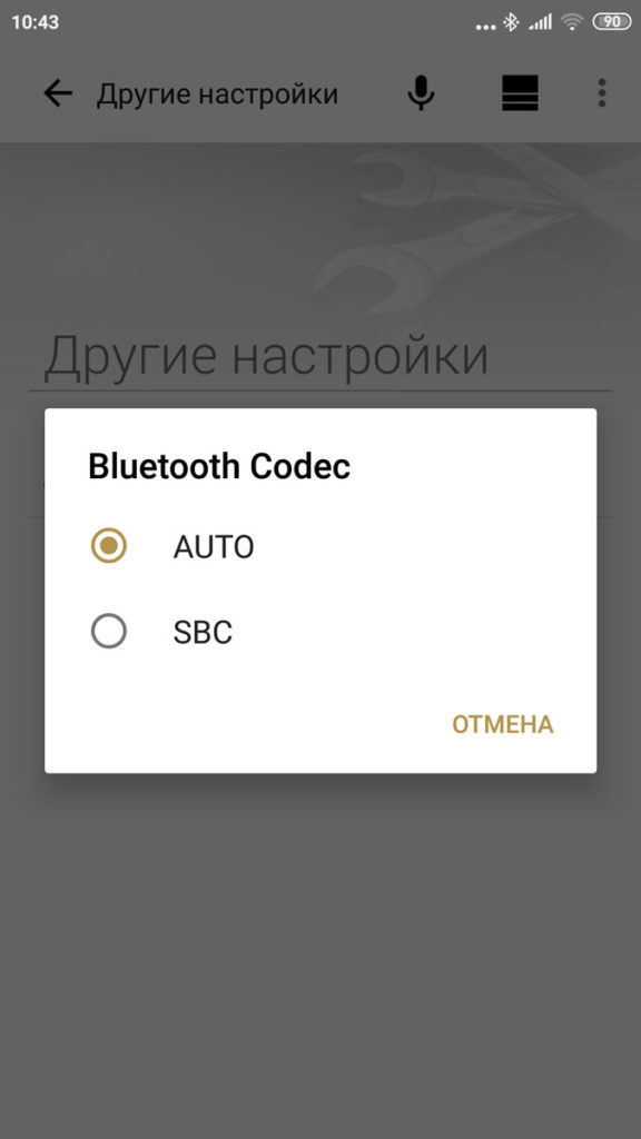 Выбор кодека Bluetooth в Sony Music Center