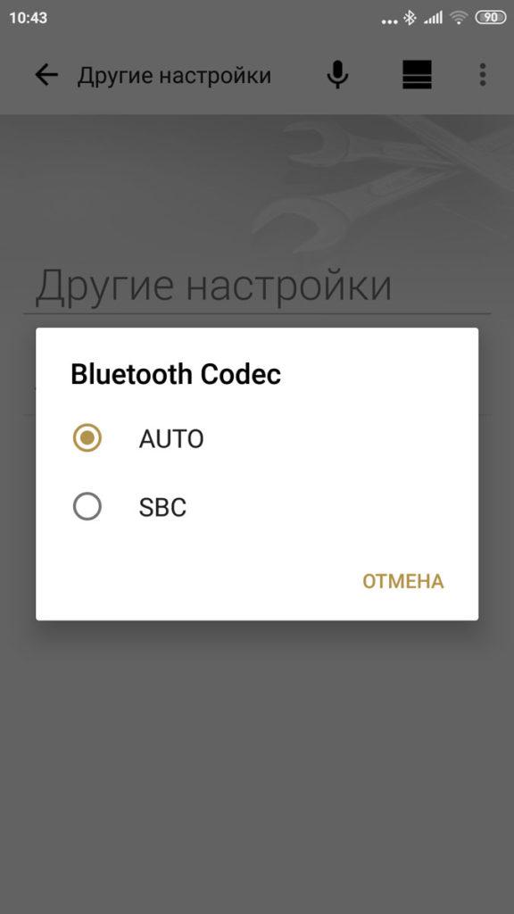 Выбор кодека Bluetooth в Sony Music Center