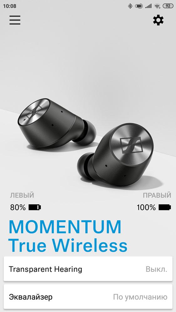 Функция Transparent Mode в приложении Sennheiser Smart Control