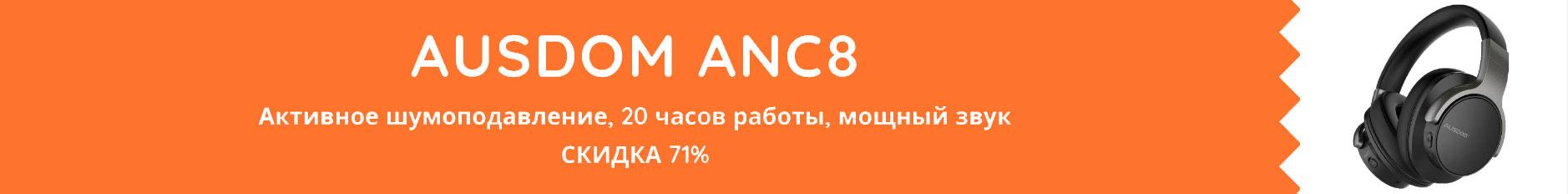 Реклама наушников Ausdom ANC8