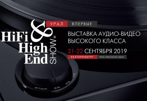 Hi-Fi & High End Show УРАЛ