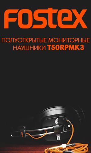 Полуоткрытые мониторные наушники Fostex T50RPMK3