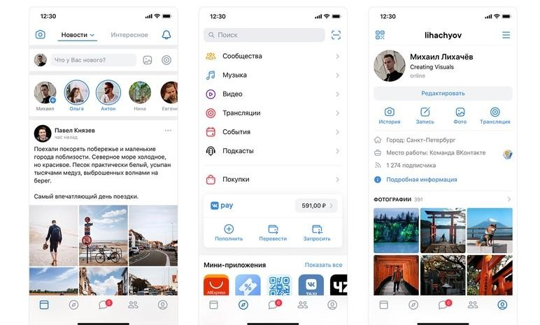 Приложению для Вконтакте обновили дизайн: нюансы использования