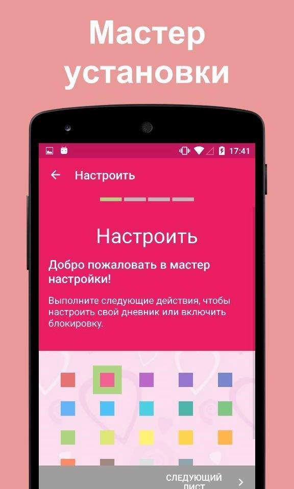Приложения, чтобы начать вести электронный дневник