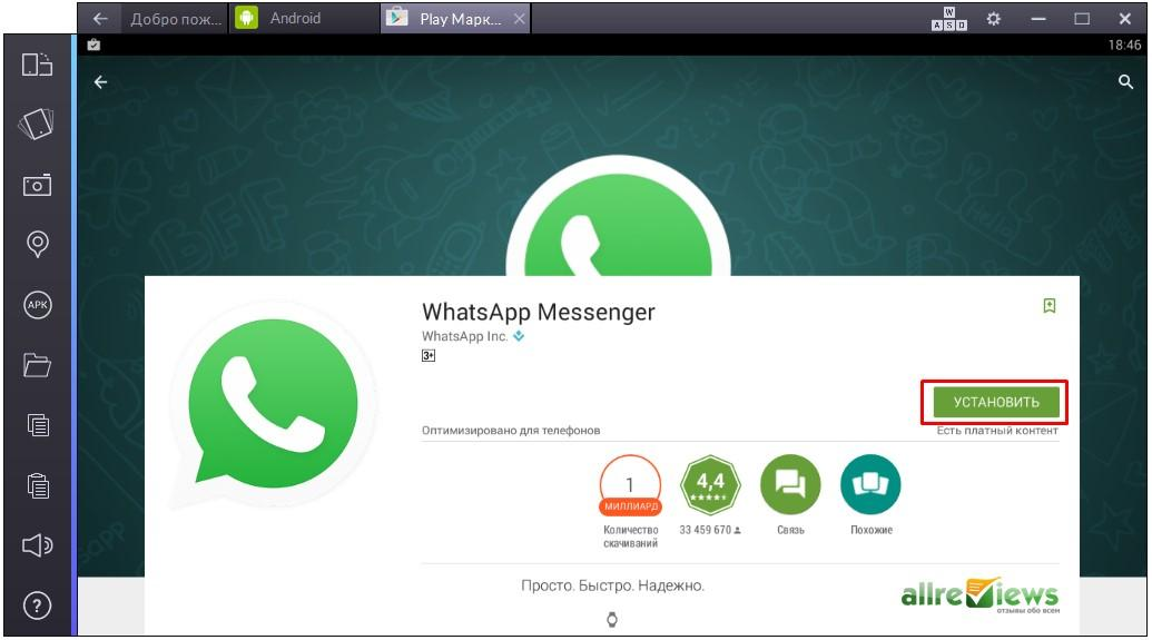 Как загрузить WhatsUp на компьютер