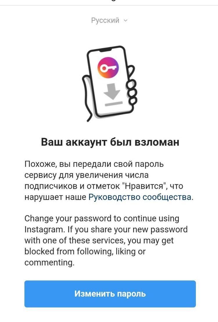 Восстановление доступа к аккаунту в Instagram