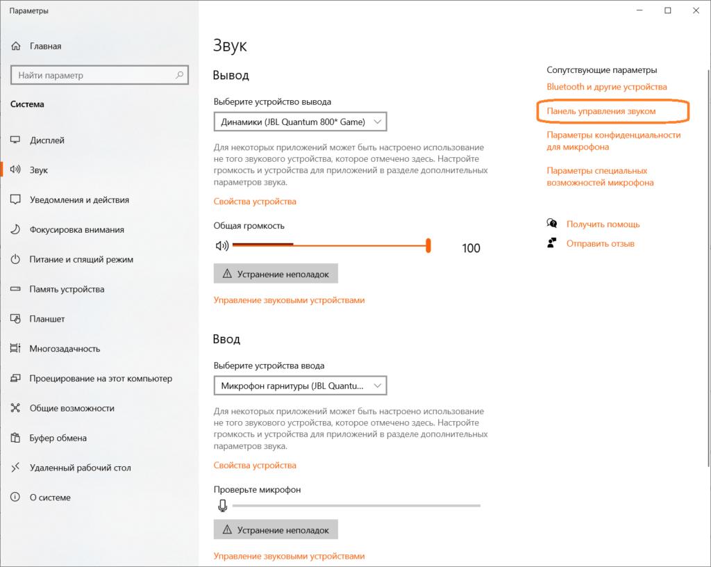 Панель управления звука в Windows 10