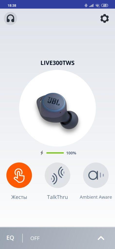 Приложенеие JBL Headphones