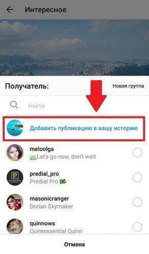 Как поделиться публикацией в Инстаграм
