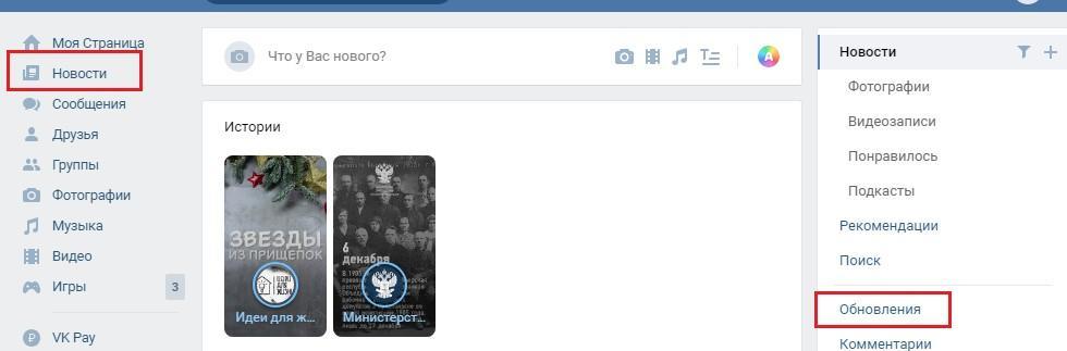 Друзья «ВКонтакте»: как узнать, кого друг добавил, можно ли закрыть друзей в ВК