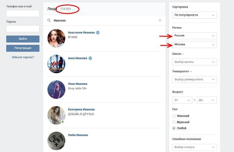 Особенности поиска людей в ВКонтакте без регистрации