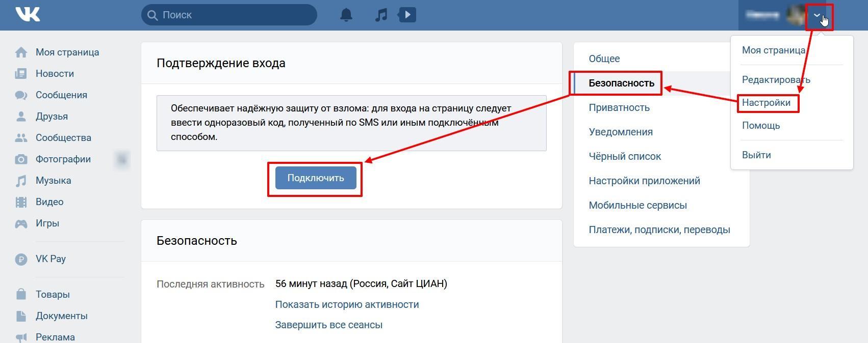Особенности безопасности ВКонтакте: двойная авторизация, как получить код