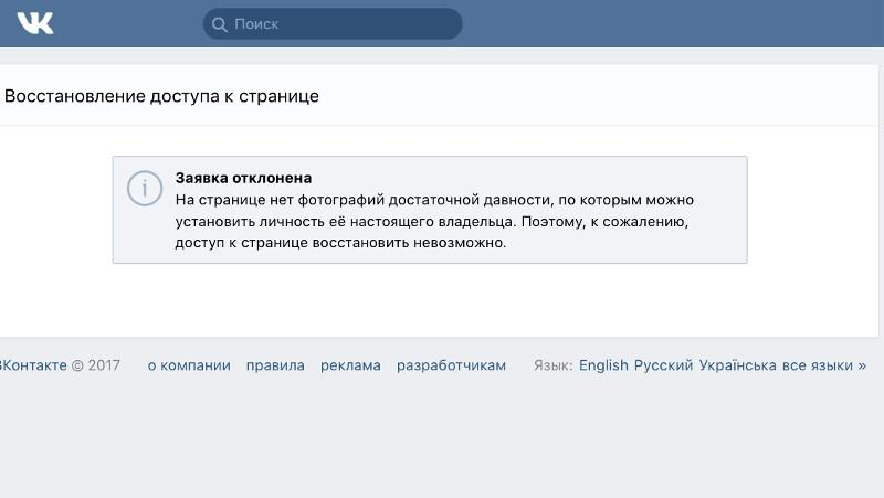 Как восстановить доступ к своей странице ВКонтакте: 4 важных совета