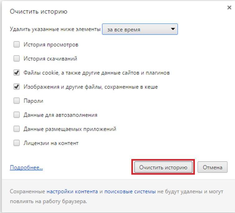 Как почистить историю в Яндекс-браузере