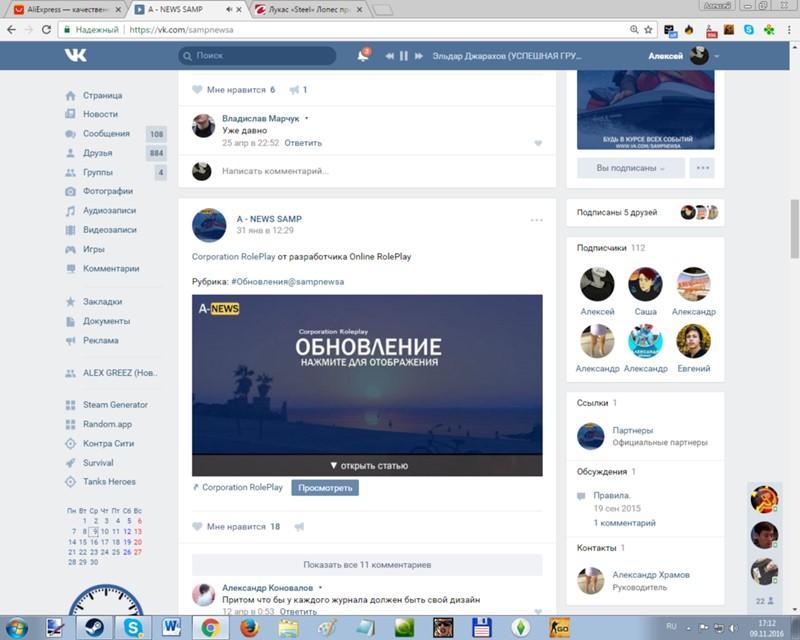 Как научиться скрывать свои и чужие посты на странице в ВК