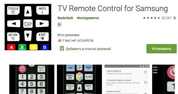 Как скачать пульт для телевизора на телефон Андроид бесплатно