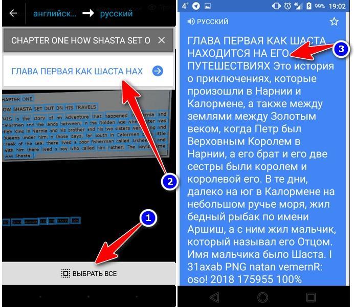 Какие мобильные переводчики работают через камеру смартфона