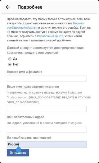 Как «разбанить» учетную запись в Instagram