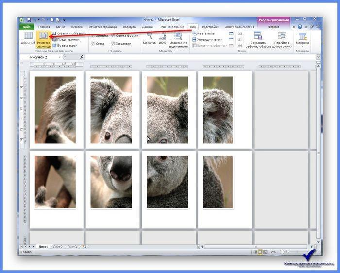 Как распечатать изображение формата «А4» на нескольких страницах