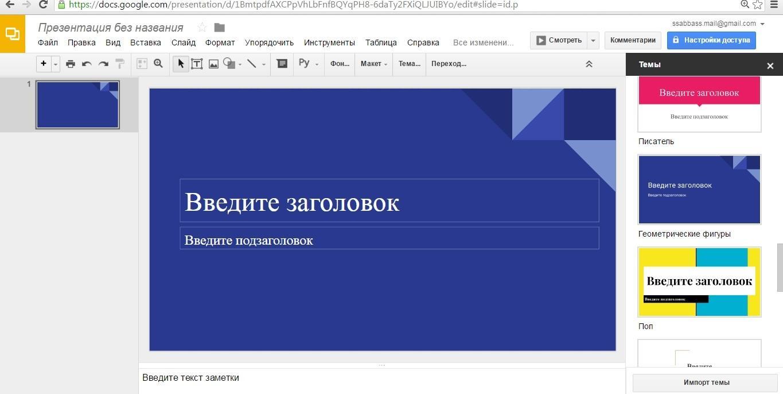 Как создать презентацию в Google