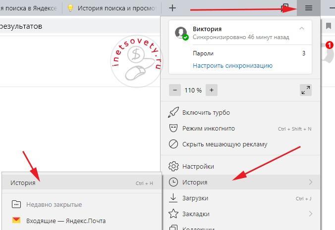 Каким образом можно просмотреть «историю поиска» в Яндексе на мобильном устройстве