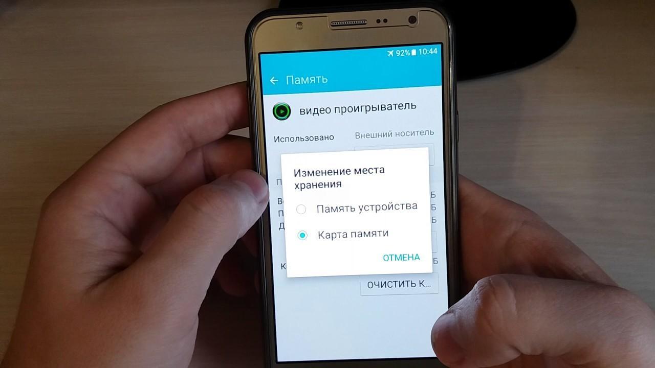 Как правильно сохранять на Андроиде скачанные приложения, чтобы они попадали на карту памяти