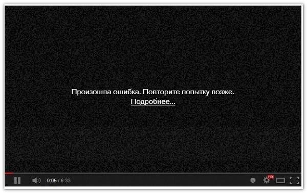 Ошибка воспроизведения видео: почему возникает и как ее устранить
