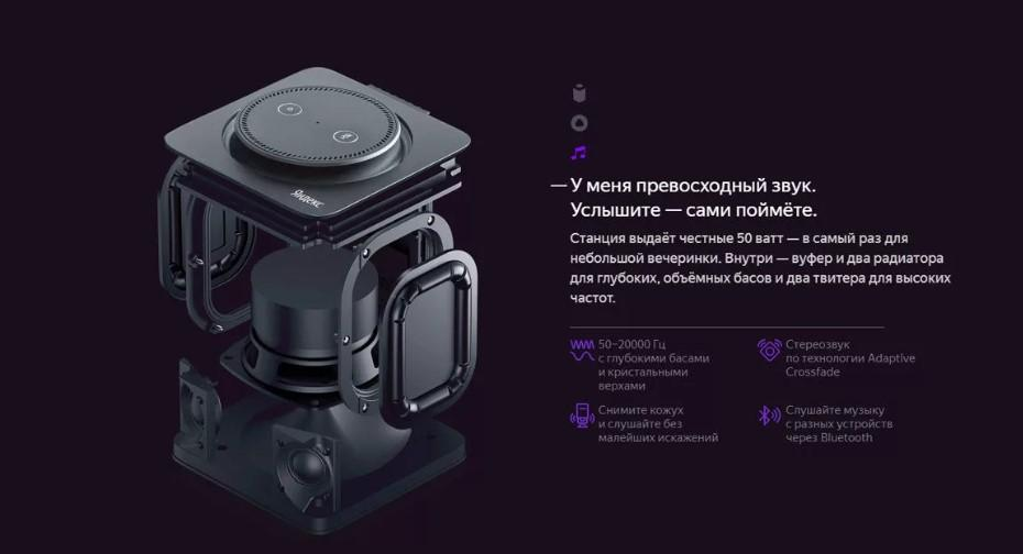 Какие возможности есть у Яндекс.Станции
