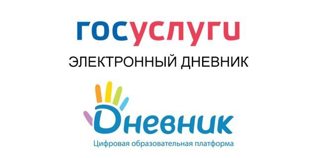 Что за сервис Дневник.ру на портале Госуслуги