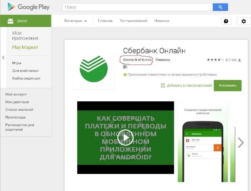 Приложение Сбербанк онлайн: как установить на телефоне, ноутбуке или компьютере