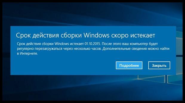 Что делать, если срок действия лицензии Windows 10 истекает